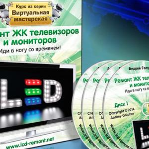 Курсы по обучению ремонту ЖК телевизоров и другой аппаратуры.