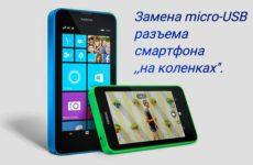 Как заменить разъём micro-USB смартфона «на коленках».