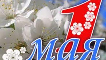 01.05.2018 — Поздравляем с 1 мая!
