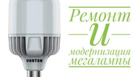 Ремонт и модернизация светодиодной МЕГАлампы Warton 45W
