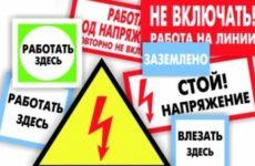 Новости электробезопасности.