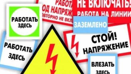Новости электробезопасности. №1