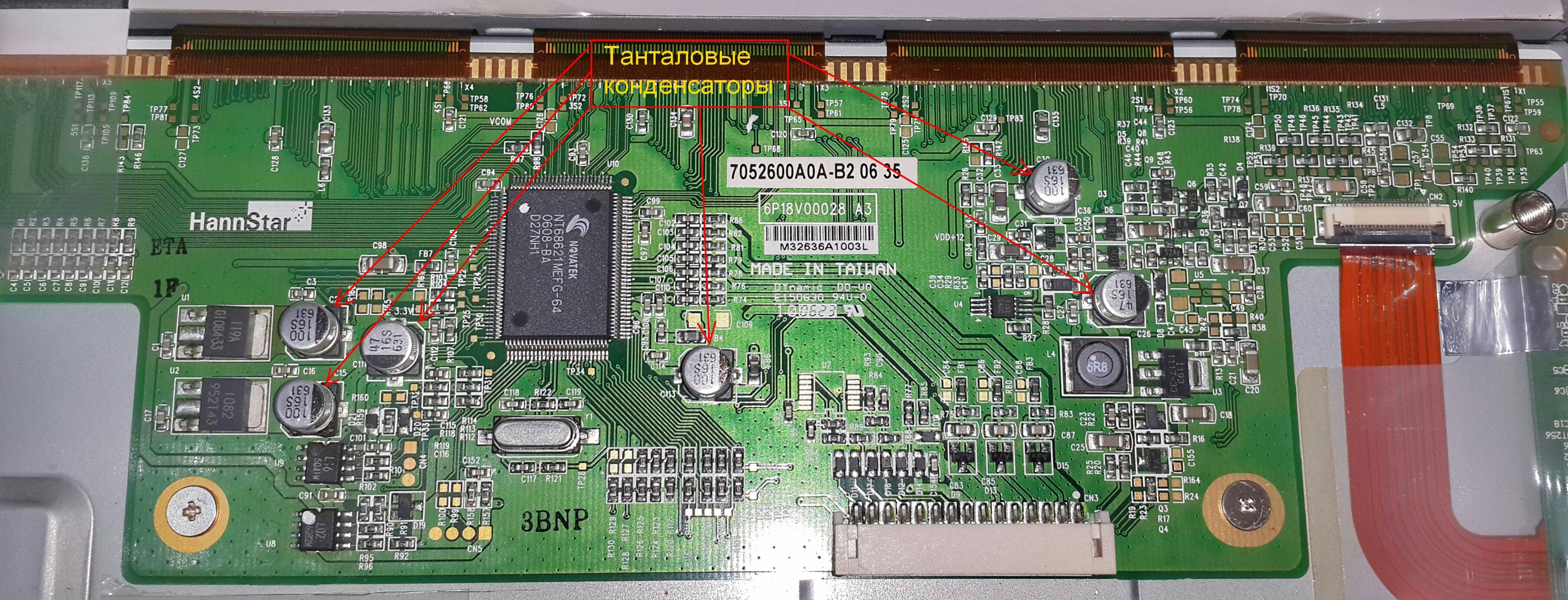 Танталовые конденсаторы