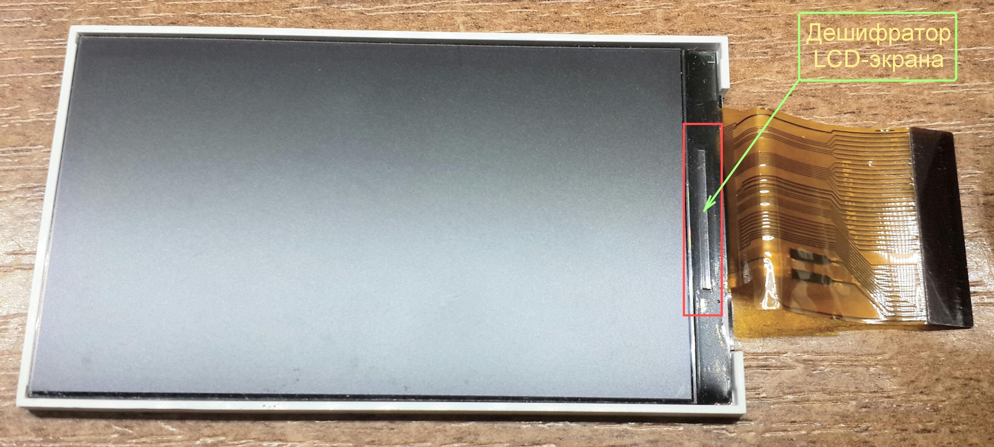 ЖК-экран FPC-VS027CIN32V3. Вид спереди.